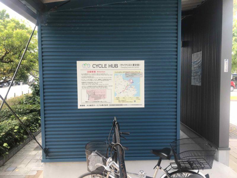 サイクリングハブの更衣室