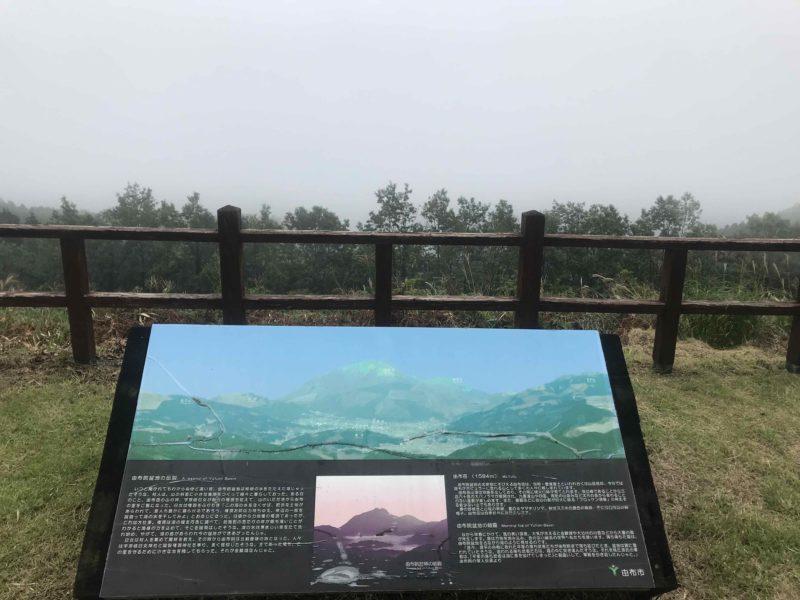 霧の蛇超峠展望所