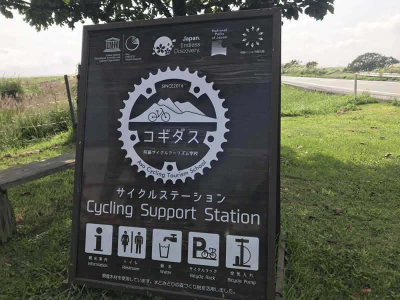 サイクルステーションの看板